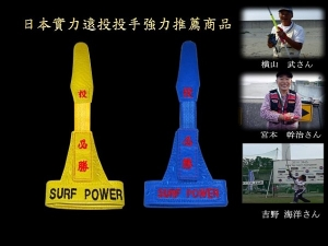 SURF POWER 日本職人代手作,強力遠投指套