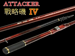 ATTACKER 戰略磯 IV T1.75-48/53